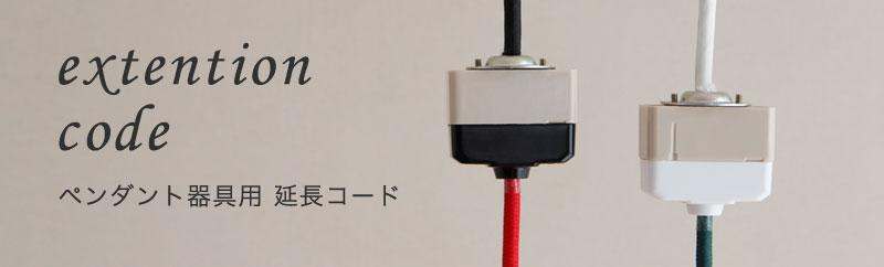 ペンダント器具用延長コード